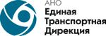 АНО «Единая транспортная дирекция»
